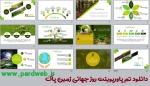 قالب پاورپوینت زمین پاک - بهداشت عمومی و محیط زیست