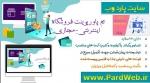 قالب پاورپوینت فروشگاه آنلاین ، تجارت الکترونیک ،فروش مارکتینگ و بازاریابی